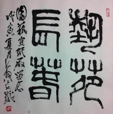 陈大羽作品,68x68