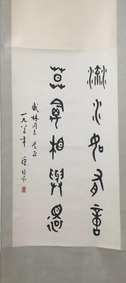 蒋维崧书法尺寸2.24平尺原裱轴