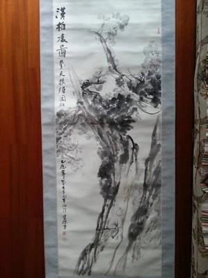 张宝珠作品六尺立条约12平尺轴