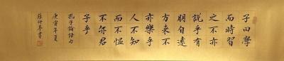 张仲亭小楷书法约1.5平尺