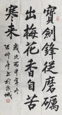 张仲亭作品六尺整纸约16平尺软片