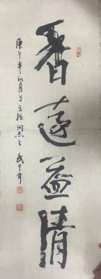 武中奇书法约3平尺片
