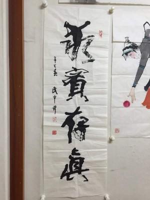 武中奇书法作品约3平尺软片